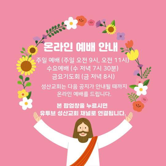 온라인 예배 팝업.png