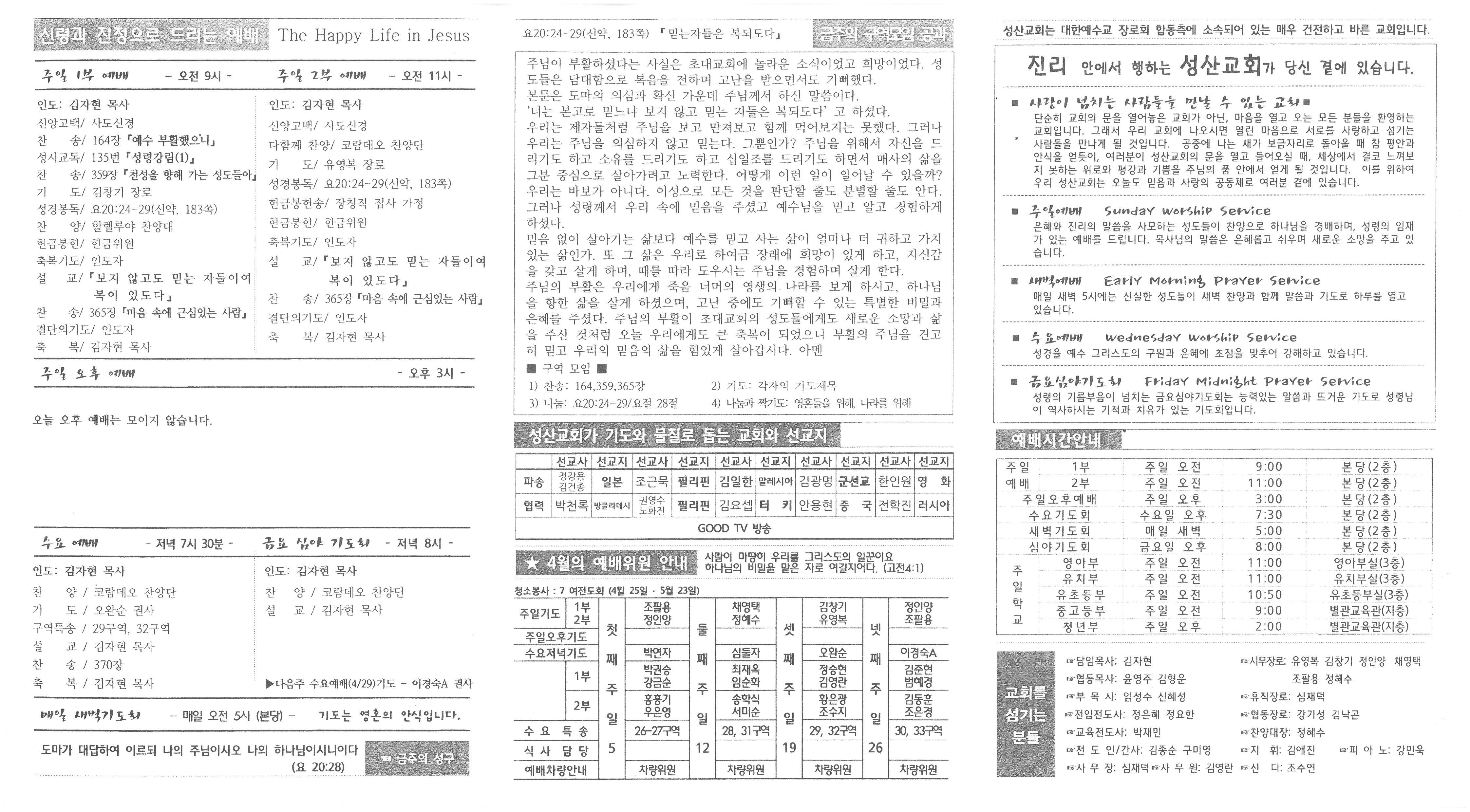 S22C-6e20041815590_0001.jpg