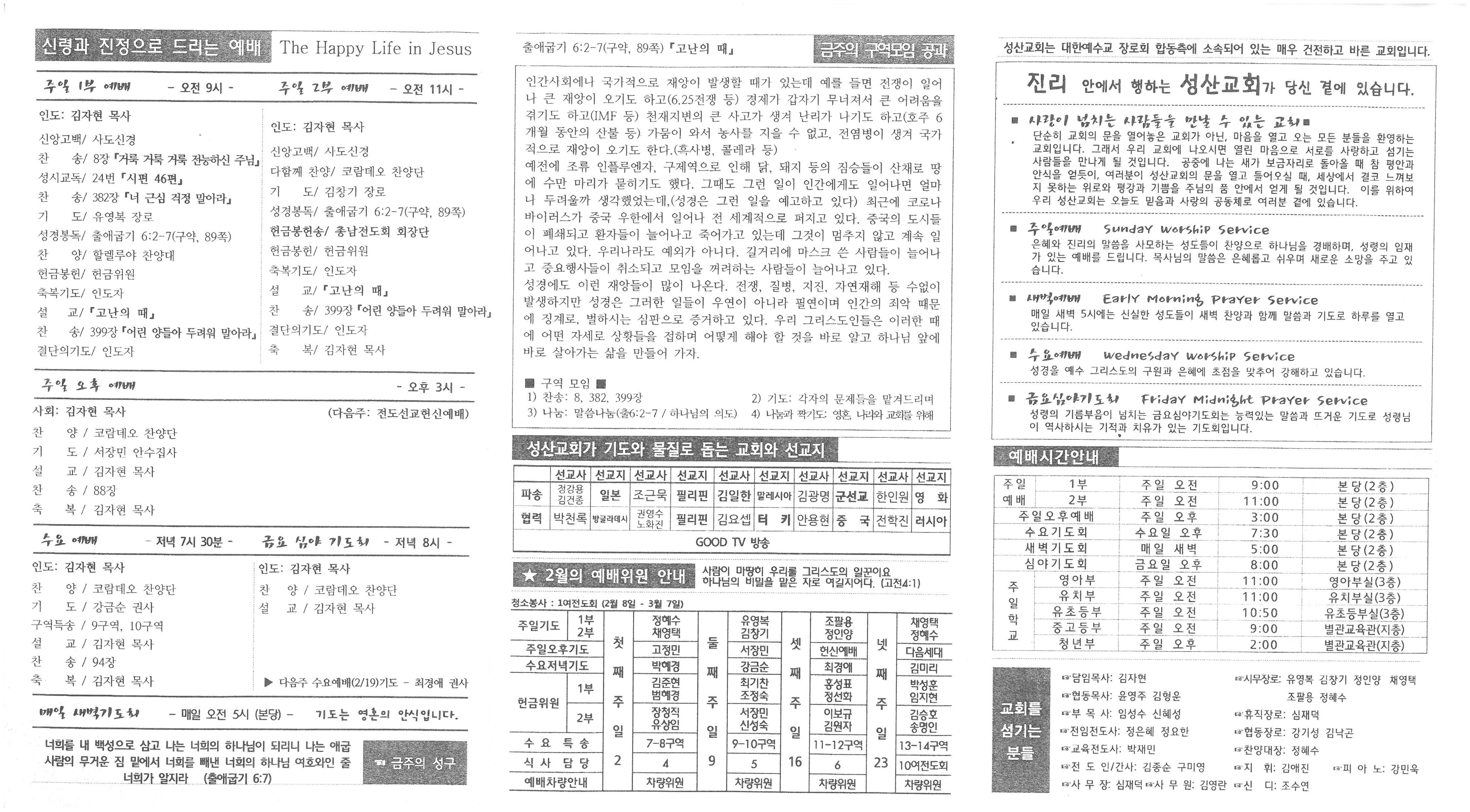 S22C-6e20021516190_0001.jpg